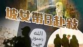 新加坡內政部指,伊莎欲與IS分子結婚。(示意圖源:互聯網)