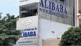 該公司與中國阿里巴巴集團沒有任何關係。(圖源:玄箴)