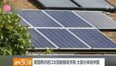 特朗普對進口太陽能板徵稅。(圖源:深圳衛視視頻截圖)