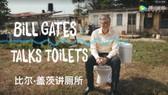 """比爾‧蓋茨和他的""""廁所革命"""""""