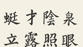 洪燕嫺書法作品欣賞