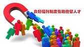 "Vietnamworks最近公佈的""有關2017年福利與春節獎金考察總結報告""顯示:良好福利制度有助挽留人才。(示意圖源:互聯網)"