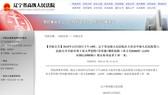 根據遼寧高級人民法院26日在官網發出的開庭公告,謝倫伯格走私毒品罪上訴一案將在本月29日開庭審理。