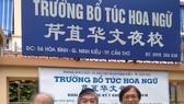 台灣修平科技大學代表團拜訪芹苴華文學校。