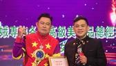 人民藝人徐梓衡(右)向蔡榮頒獎。