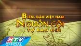 越南海洋島嶼 - 历史淵源 (第3集)
