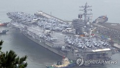 The USS Ronald Reagan (CVN-76), a U.S. aircraft carrier, in this file photo (Yonhap)
