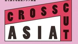 Poster Những giai điệu Đông Nam Á tại TIFF 2018