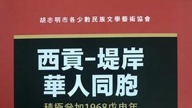 《西貢-堤岸華人同胞積極參加1968戊申年春節總進攻與起義戰鬥》一書華文版已出版。