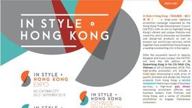 """""""時尚潮流‧魅力香港""""(In Style-Hong Kong)活動將於明(20)日在本市Gem會議中心開幕。(圖源:網站截圖)"""