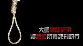 大馬廢除死刑,將暫停所有死刑執行。(示意圖源:互聯網)