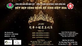 2018年越華女生選美比賽宣傳海報。