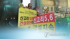 Doosan Heavy sinks on construction halt of 2 nuke reactors