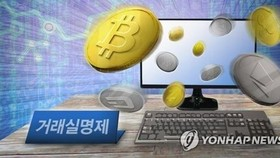 S. Korea starts real-name trading system for cryptocurrencies