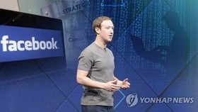 Nearly 86,000 S. Koreans affected by Facebook data leak: company