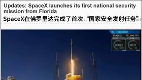 美國太空探索技術公司當地時間23日將美國第三代全球定位系統(GPS)的首顆衛星送入太空。(圖源:華盛頓觀察者報截圖)