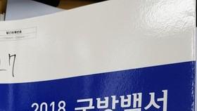 """韓國國防部""""2018國防白皮書""""封面。(圖源:韓聯社)"""