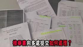 (示意圖源:互聯網)檢舉書向多處提交如何處理?