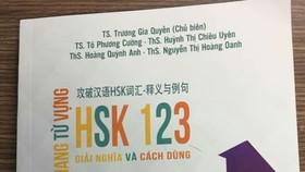 《攻破漢語 HSK 詞匯-譯義與例句》一書出版