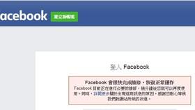 本月14日晚上,臉書、Instagram和WhatsApp等服務的越南和世界若干地方用戶均遇到難以登入的狀況。(圖源:屏幕截圖)