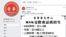 崇華華文中心開辦HSK交際會話班。(圖源:崇華華文中心粉絲專頁截圖)
