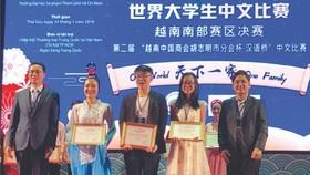"""第十八屆""""漢語橋""""世界大學生中文比賽越南南部賽區決賽頒獎儀式。"""