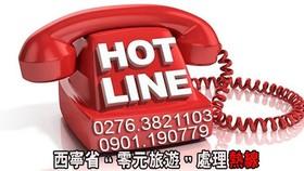 """西寧省公佈""""零元旅遊""""處理熱線。(示意圖源:寡沙)"""