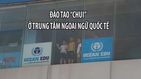 圖為同亥Ocean Edu外語中心一瞥。(圖源:青年報視頻截圖)
