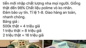 最近還有人在社交網上公然叫賣假鈔。(圖源:臉書截圖)