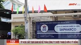 Sapharco 公司第六區域分公司的會計員阮氏美蓉因侵吞近52億元而被捕。