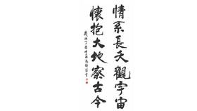 馮錦萍 書法作品欣賞