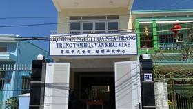芽莊啟明華文中心新校舍外貌。