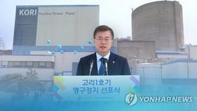 韓稱將重啟新古里核電機組建設