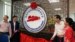中國駐本市總領館與該商會領導共同為新址揭幕。