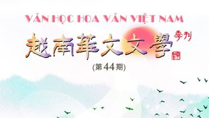 越南華文文學》第 44 期封面。