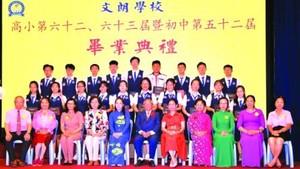 初中畢業生與校委及老師們合照。