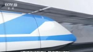 中國航太科工集團公司傳出將研製最高時速達4000公里的高速飛行列車的消息,隨即引發網友熱議。(圖源:CCTV視頻截圖)