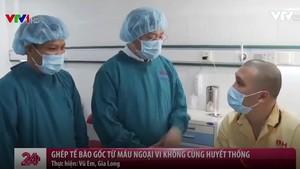 昨(16)日,市輸血與血液學醫院公佈已成功進行我國首例非血緣的以外圍血液造血幹細胞移植手術。(圖源:VTV視頻截圖)