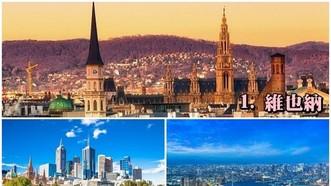 世界宜居城市的首三位分別是維也納、墨爾本和大阪。(圖源:互聯網)