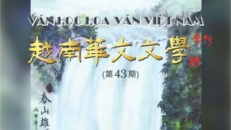 《越南華文文學》第 43 期封面。