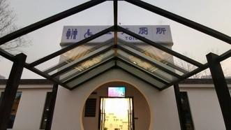 中國武漢的一座全智能化公共廁所。(圖源:互聯網)