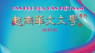 《越南華文文學》第 45 期封面。