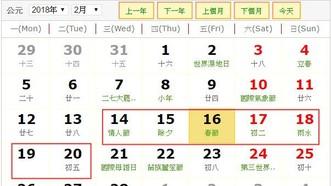 戊戌年春節休假期是從2018年2月14日至20日(即丁酉年臘月廿九至戊戌年元月初五)。
