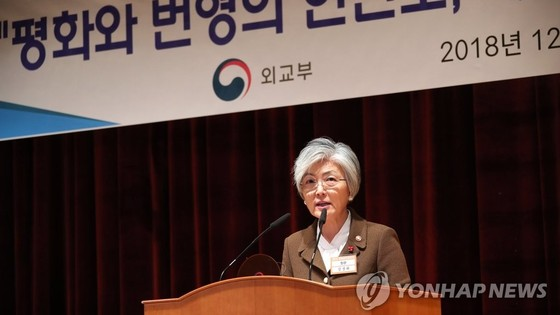 South Korean Foreign Minister Kang Kyung-wha speaks at the opening ceremony of an annual meeting of the country's senior envoys abroad in Seoul on Dec. 10, 2018. (Yonhap)