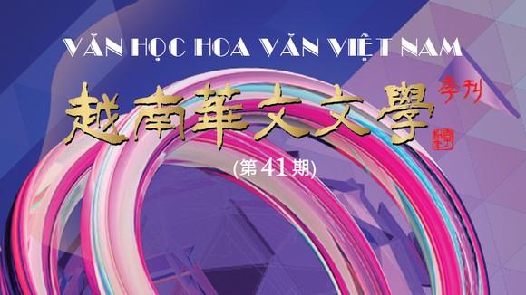《越南華文文學》季刊第41期昨(15)日發行。