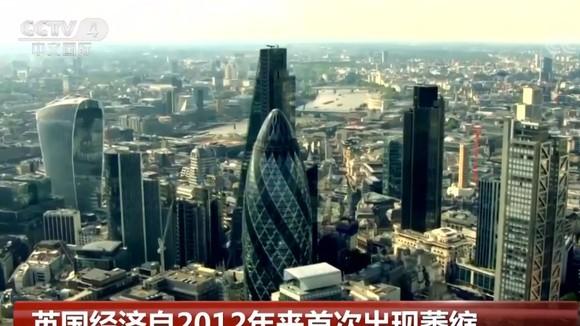 今年第二季度英國經濟下滑,出現自2012年以來的首次萎縮。(圖源:CCTV視頻截圖)