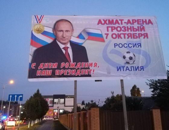 Mừng sinh nhật Putin, Ronaldinho sát cánh cùng Kadyrov ảnh 1