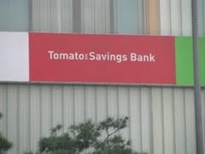 Hàn Quốc tạm đình chỉ hoạt động 7 ngân hàng ảnh 1