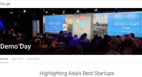 Google Demo Day Asia - Cơ hội cho các công ty khởi nghiệp ảnh 1