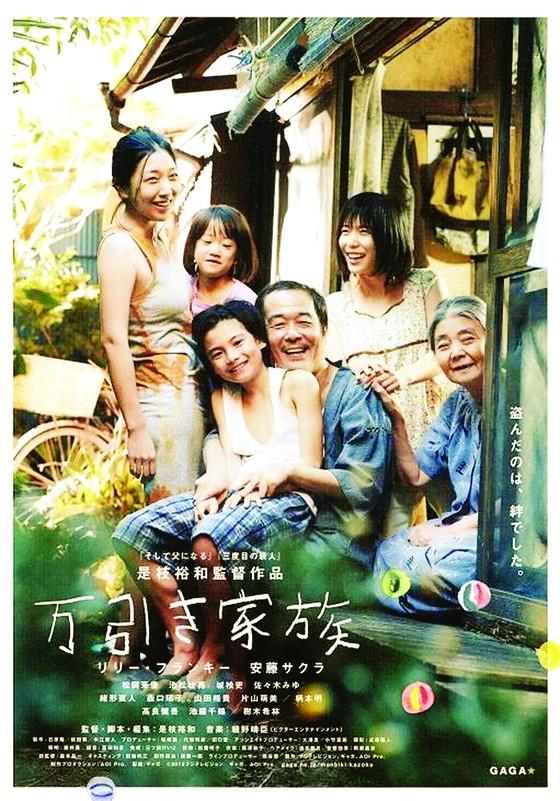 Điện ảnh Nhật thay đổi từng ngày ảnh 1